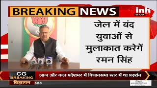 Kawardha Violence पर 70 लोगों को किया गया अरेस्ट, Former CM Raman Singh ने Congress पर साधा निशाना