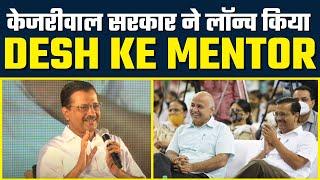 LIVE | CM Kejriwal & Dy CM Manish Sisodia launching #DeshKeMentor program in all Delhi Govt Schools