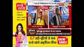Himachal By Election: सत्ता के सेमीफाइनल में CM जयराम की हुंकार