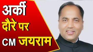 Arki विधानसभा दौरे पर CM Jai Ram Thakur, दाड़लाघाट में करेंगे जनता को संबोधित