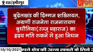 बुंदेलखंड की दिग्गज शख्सियत,अग्रणी राजनेता राजनारायण बुधौलियारज्जू महाराज का ह््रदय गति रुकने से हुआ