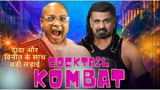 लड़ाई शुरू हो गई है Vineet & Dada k साथ में   Cocktail Kombat Part 2   कौन जीतने जा रहा है   Drinks