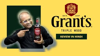 Grant's Triple Wood Whisky Review in Hindi   Grant's Family Reserve Review   Cocktails India