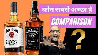 Jack Daniels Vs Jim Beam Comparison | Jack Daniels & Jim Beam कौन सबसे अच्छा है | Cocktails India