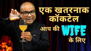 एक खतरनाक कॉकटेल आप की Wife के लिए   Amazing White Wine Cocktail for Your Wife   Cocktails India