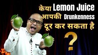 केया  लाइम जूस आपकी Drunkenness को दूर कर सकता है    Does Lemon Reduce The Effect of Alcohol