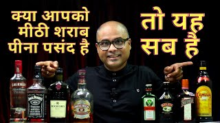 Difference Between Liquor & Liqueurs in Hindi   What is Liqueur & how to drink   Cocktails India