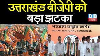 Uttarakhand में BJP को लगा धक्का | मंत्री और विधायक बेटे ने छोड़ी पार्टी | Uttarakhand Chunav#DBLIVE