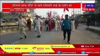 Bastar Chhattisgarh News   PCC Chief मोहन मरकाम की पदयात्रा शुरू, मां दंतेश्वरी का करेंगे दर्शन
