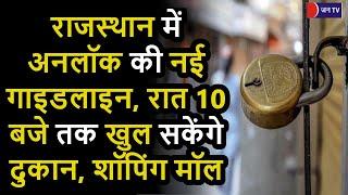 Rajasthan Unlock | राजस्थान में अनलॉक की नई गाइडलाइन, रात 10 बजे तक खुल सकेंगे दुकान, शॉपिंग मॉल