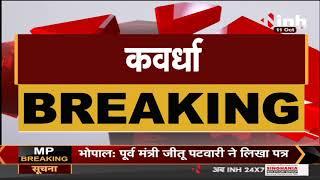 CG Kawardha Violence मामले में 11 आरोपी गिरफ्तार, झंडा विवाद में दुर्गेश ने जताया विरोध
