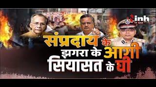 Kawardha Violence Politics || संप्रदाय के झगरा के आगी सियासत के घी