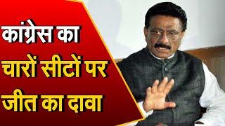 Himachal उपचुनाव में Kuldeep Singh Rathore ने किया चारों सीटों पर जीत का दावा