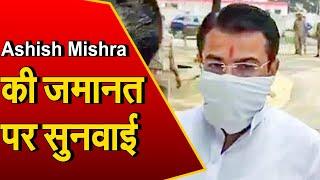 Lakhimpur Kheri Violence में आरोपी Ashish Mishra की जमानत पर सुनवाई जारी