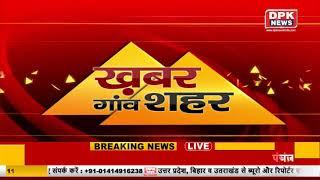 Ganv Shahr की खबरे | Superfast News Bulletin | | Gaon Shahar Khabar | Headlines | 11 evening october