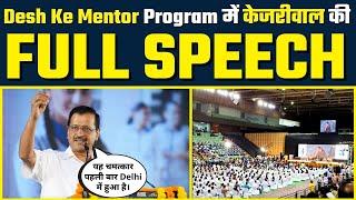 Delhi CM Shri Arvind Kejriwal launched #DeshKeMentor Program in all Delhi Govt Schools | Full Speech