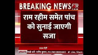 Murder Case: CBI कोर्ट कुछ ही देर में Gurmeet Ram Rahim को सुनाएगी सजा, पंचकूला में धारा 144 लागू