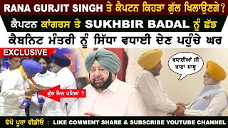 Rana Gurjit Singh With Captain New Video | SAD With Congress | New Controversy | Cabenit Minister