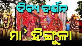 Divya Darshan   Maa Hingula    Satya Bhanja