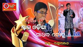 SADHABA BOHU || VOICE OF STAR ODISHA || SINGER RASMI RANJAN || ODIA SONG