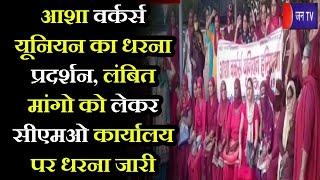 Bhiwani News | Asha Workers यूनियन का धरना प्रदर्शन, लंबित मांगो को लेकर CMO कार्यालय पर धरना जारी