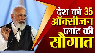SudarshanUK: देश को 35 ऑक्सीजन प्लांट की सौगात SudarshanNews।SureshChavhanke।