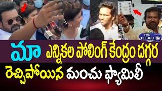 మంచు ఫ్యామిలీ హంగామా చూడండి | Manchu Family Hungama At MAA Election Polling Centre | Top Telugu TV