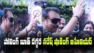 నరేష్ షాకింగ్ బిహేవియర్ | Actor Naresh Shocking Behaviour At MAA Elections Polling | Top Telugu TV