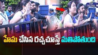 రచ్చ రచ్చ చేసిన హేమ | Actress Hema Hungama At MAA Elections 2021 Polling Booth | Top Telugu TV
