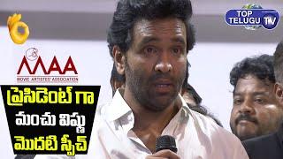 Manchu Vishnu First Speech as MAA President | MAA Results 2021 | Prakash Raj | Top Telugu TV