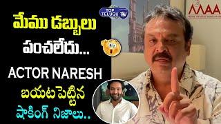 Actor Naresh Revealed Shocking Truths About MAA Results |Manchu Vishnu | Prakash Raj | Top Telugu TV