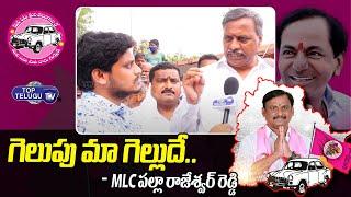 Palla Rajeshwar Reddy On Huzurabad By Elections   Gellu Srinivas   Eatala Rajander   TOp Telugu TV