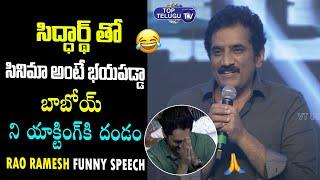 Rao Ramesh Excellent Speech @ Maha Samudram Movie Pre Release Event | Top Telugu Tv