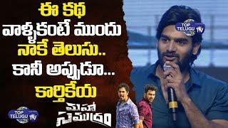 Hero Kartikeya superb speech At Maha Samudram Event | Top Telugu Tv