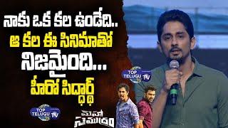 Siddharth Emotional Speech At Maha samudram Pre Release Event | Top Telugu TV