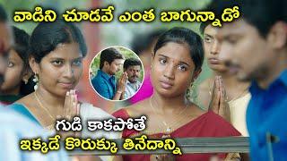 ఇక్కడే కొరుక్కు తినేదాన్ని | Nayanthara Latest Telugu Movie Scenes | Santhanam | Udhayanidhi Stalin