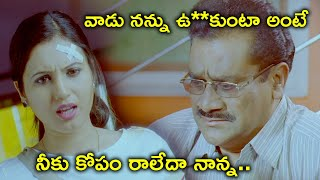 నీకు కోపం రాలేదా నాన్న.. | Ishta Sakhi Movie Scenes | Ajay | Srihari