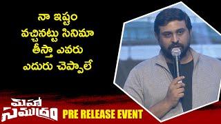 Director Ajay Bhupathi Speech @ Maha Samudram Pre Release Event | BhavaniHD Movies