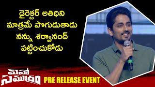 Hero Siddarth Speech @ Maha Samudram Pre Release Event | BhavaniHD Movies