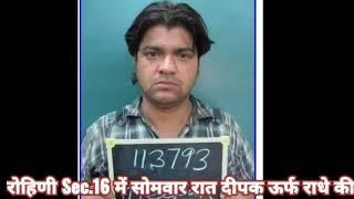 Delhi Rohini Sec 16 में दीपक ऊर्फ राधे को गोली मारी, Deepak @ Radhe, Deepak Radhe पर भी थे मुकद्दमे