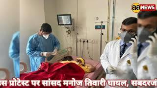2nd video, Delhi CM हाउस प्रोटेस्ट पर सांसद मनोज तिवारी घायल, सबदरजंग अस्पताल ले जाया गया