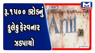 Ahmedabad: રૂ.1500 કરોડનું ફુલેકુ ફેરવનાર અનિલ સ્ટાર્ચ મિલનાં અમોલ શેઠની ધરપકડ | Mantavya News
