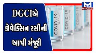 બાળકો માટે કોરોના રસી મુદ્દે સમાચાર | Children | Covid Vaccine | Mantavya News