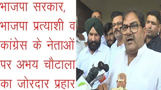 अभय चौटाला का कांग्रेस व भाजपा पर जोरदार प्रहार, भाजपा प्रत्याशी को कहा बरसाती मेंढक @K Haryana