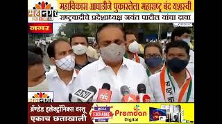 महाविकास आघाडीने पुकारलेला महाराष्ट्र बंद यशस्वी, राष्ट्रवादीचे प्रदेशाध्यक्ष जयंत पाटील यांचा दावा