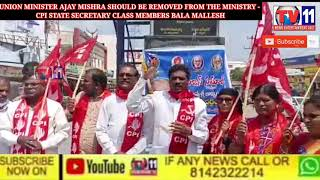 UNION MINISTER AJAY MISHRA SHOULD BE REMOVED FROM THE MINISTRY - CPI STATE SECRETARY