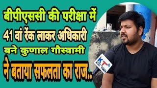 BPSC की परीक्षा में 41वां रेंक लेकर अधिकारी बने गंगापुर के कुणाल गौस्वामी ने बताया सफलता का राज