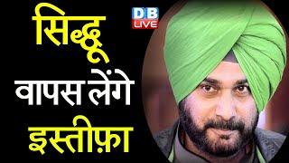 Navjot Singh Sidhu वापस लेंगे इस्तीफ़ा | 14 अक्टूबर को दिल्ली जाएंगे Navjot Singh Sidhu | #DBLIVE