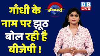 Mahatma Gandhi के नाम पर झूठ बोल रही BJP ! Rajnath Singh's Savarkar statement | RSS | DuniyaDari