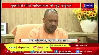 PM Gati Shakti National Master Plan का शुभारंभ, Chief Minister Yogi Adityanath भी जुड़े वर्चुअल